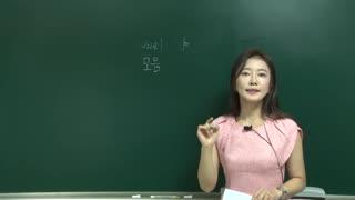 入门级韩语学习-纯英文教学  第1集