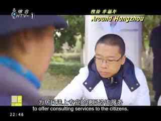 走遍杭州_20190203_凯旋 幸福年