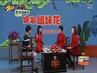 娘家姐妹花_20190207_新春辩论会3