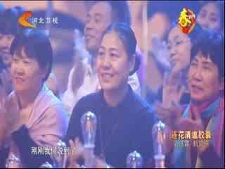 中华好家风_20190207_春节特别节目 春暖家风