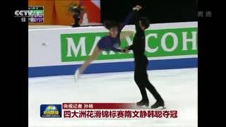四大洲花滑锦标赛隋文静韩聪夺冠