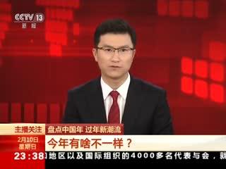 盘点中国年 过年新潮流