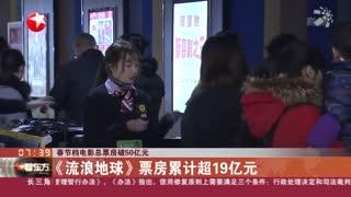 春节档电影总票房破50亿元