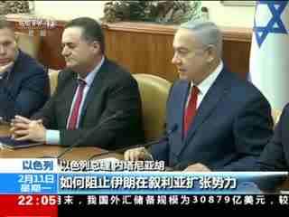 华沙会议举行在即 伊朗:反伊闹剧