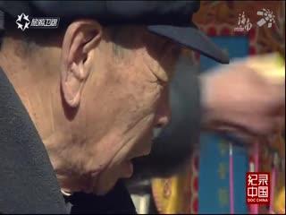 纪录中国_20190212_纪录中国(02月12日)