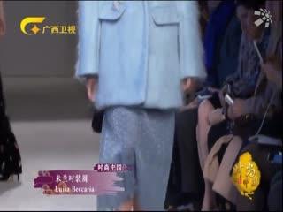 时尚中国_20190215_时尚中国(02月15日)