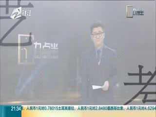 九点半_20190215_浙江传媒学院复试首日:考生拖着行李来 艺考扎堆难取舍