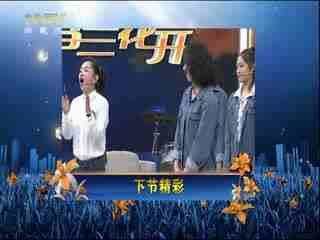 马兰花开_20190217_PAP女子电声乐队:为梦想奋斗