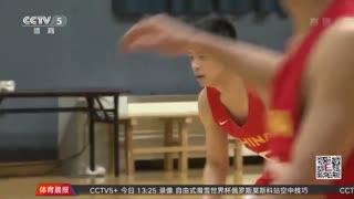 【中国男篮】备战世界杯窗口期 中国男篮集中再出发