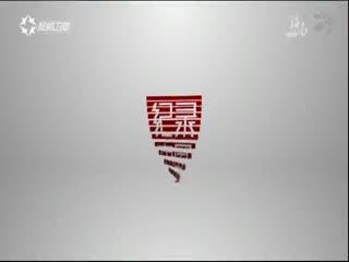 纪录中国_20190218_纪录中国(02月18日)