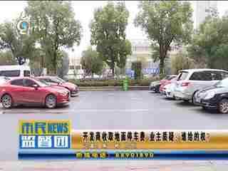 市民监督团_20190218_开发商收取地面停车费 业主质疑:谁给的权?