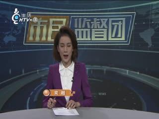 市民监督团_20190219_开发商小区内收停车费 住建局:无权收费