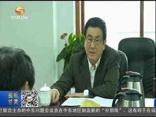 甘肃新闻_20190219_甘肃新闻(02月19日)