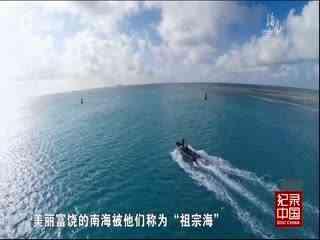 纪录中国_20190219_纪录中国(02月19日)