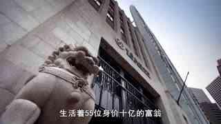 中国春节 全球最大庆典 EP3