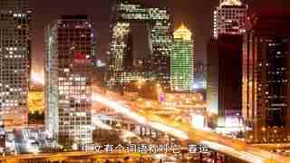 中国春节 全球最大庆典 EP1
