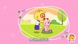 猫小帅儿歌 第572集