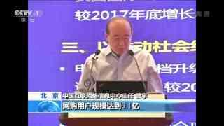 第43次《中国互联网络发展状况统计报告》