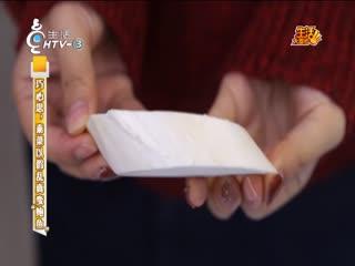 """生活大参考_20190303_巧心思 素菜以假乱真变""""鲍鱼"""""""