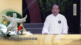 太极与养生-赵堡太极拳  第2集