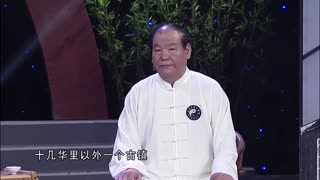 太极与养生-赵堡太极拳  第1集