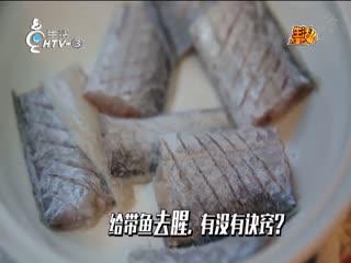 生活大参考_20190304_带鱼新吃法 秘制酱料鲜上加鲜
