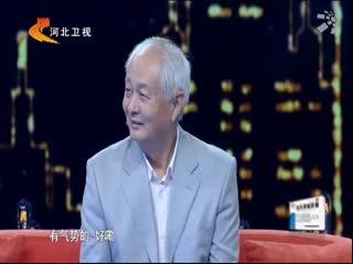 中华好家风_20190304_不忘初心执着追求的音乐人生 著名音乐家赵季平倾情讲述