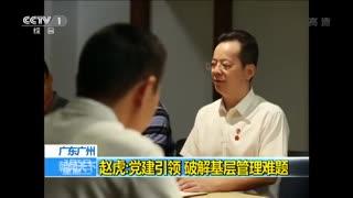 赵虎:党建引领 破解基层管理难题