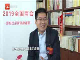 对话全国人大代表 浙江省人民医院院长葛明华