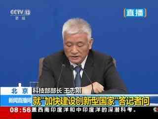 王志刚:中国到2050年要成为世界科技强国