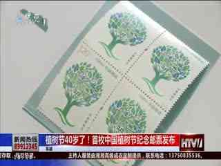 植树节40岁了!首枚中国植树节纪念邮票发布