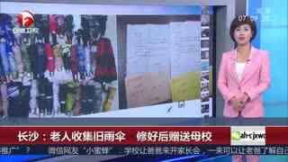 长沙:老人收集旧雨伞 修好后赠送母校