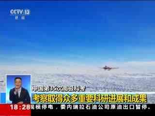 中国第35次南极科考:雪龙船返回上海 总航程超3万海里