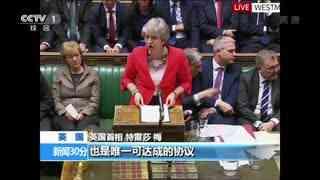 """英国议会再次否决""""脱欧""""协议"""
