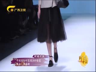 时尚中国_20190314_时尚中国(03月14日)