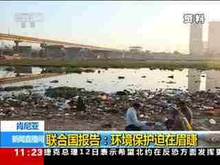 联合国报告:环境保护迫在眉睫