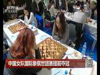 中国女队国际象棋世团赛提前夺冠