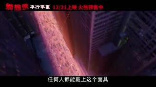 """《蜘蛛侠:平行宇宙》片段""""城市守护者"""""""