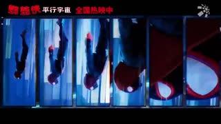 《蜘蛛侠:平行宇宙》片段 信仰一跃