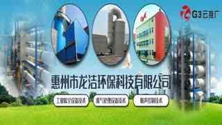 最新的惠州环评公司龙洁质量是生命