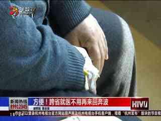 杭州新闻60分_20190316_杭州新闻60分(03月16日)