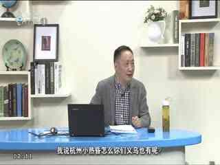 市民大学堂_20190317_杭州方言与滑稽曲艺艺术5