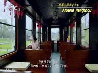 走遍杭州_20190317_白塔公园和老火车