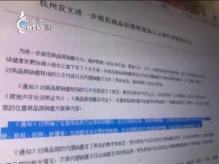 市民监督团_20190318_余杭住建局:约谈璞丽东方开发商 责令其整改