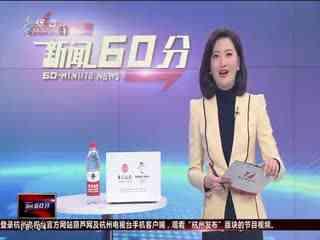 杭州新闻60分_20190318_杭州新闻60分(03月18日)