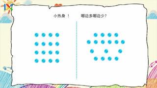 一招必胜之数学思维训练大班 第4集