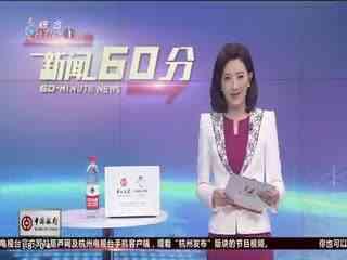 杭州新闻60分_20190319_杭州新闻60分(03月19日)