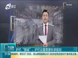 """九点半_20190319_护栏""""围城"""":今晨杭州解放路一行人横跨栏杆被撞伤"""