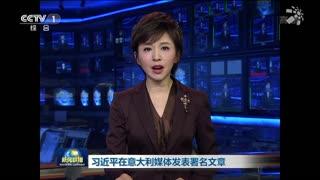 央视新闻联播_20190320