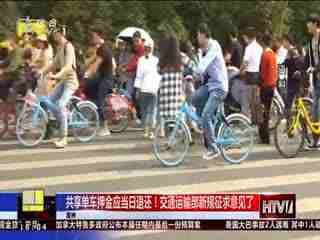 杭州新闻60分_20190320_杭州新闻60分(03月20日)